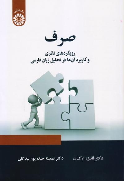 صرف: رویکردهای نظری و کاربرد آن ها در تحلیل زبان فارسی