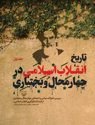 تاریخ انقلاب اسلامی در چهارمحال و بختیاری - جلد اول