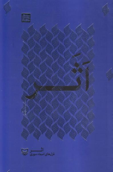 اثر: غزل های اسما سوری