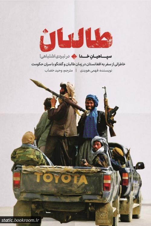طالبان: سپاهیان خدا در نبردی اشتباهی