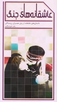 عاشقانه های جنگ: داستان های عاشقانه از زبان همسران رزمندگان