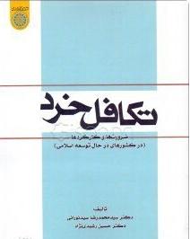 تکافل خرد: ضرورت ها و کارکردها در کشور های در حال توسعه اسلامی