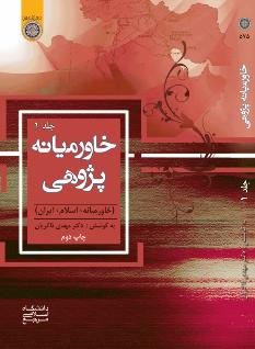 خاورمیانه پژوهی - جلد اول