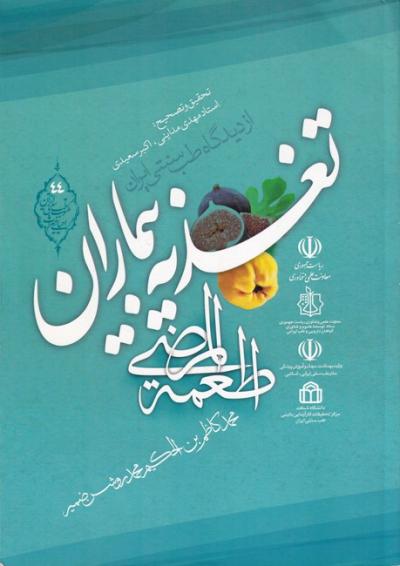 تغذیه بیماران از دیدگاه طب سنتی ایران (اطعمه المرضی)