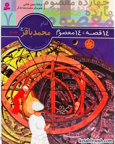 14 قصه 14 معصوم (07) .. امام محمد باقر (ع)