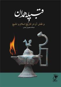 قبیله همدان و نقش آن در تاریخ اسلام و تشیع