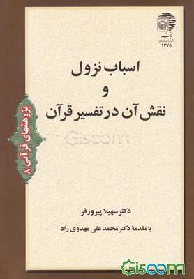 پژوهشهای قرآنی 8: اسباب نزول و نقش آن در تفسیر قرآن