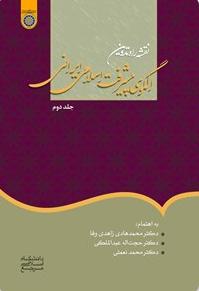 نقشه راه در تدوین الگوی اسلامی - ایرانی پیشرفت (جلد دوم)