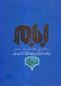 ایام سبزوار (کتاب مجله فرهنگی - تاریخی ایام ویژه ایام انقلاب در سبزوار)