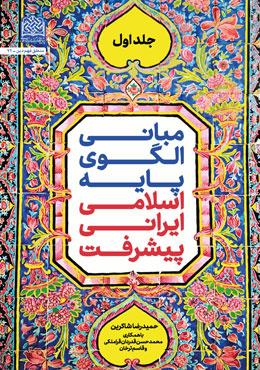 مبانی الگوی پایه اسلامی - ایرانی پیشرفت - جلد اول
