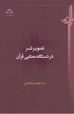 تصویر شر در دستگاه معنایی قرآن