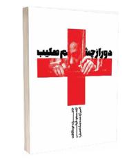 دور از چشم صلیب: خاطرات خودنگاشت آزاده (اسیر آزاد شده جنگ تحمیلی) مسعود قربانی