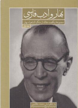 بهار و ادب فارسی دوره 2 جلدی