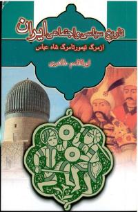 تاریخ سیاسی اجتماعی ایران از مرگ تیمور تا مرگ شاه عباس