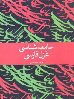 جامعه شناسی غزل فارسی