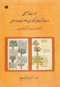 فهرست توصیفی دست نوشت های کشاورزی و فلاحت دوره اسلامی در کتابخانه های ایران و برخی کتابخانه های جهان