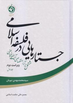 جستارهایی در فلسفه اسلامی: مشتمل بر آراء اختصاصی آیت الله فیاضی - جلد اول