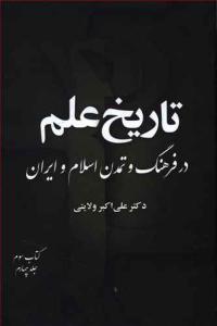 تاریخ علم در فرهنگ و تمدن اسلام و ایران (دوره هشت جلدی)