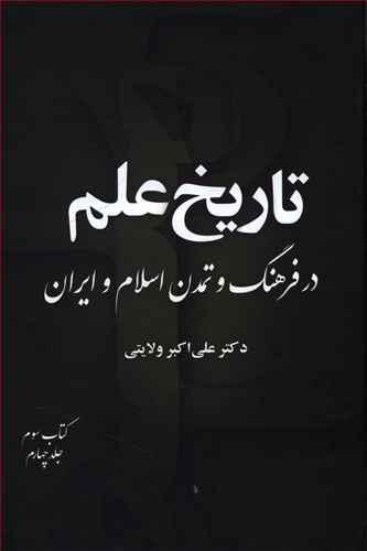 تاریخ علم در فرهنگ و تمدن اسلام و ایران (8 جلدی)