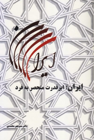 ایران؛ ابرقدرت منحصر به فرد