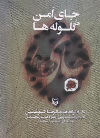 کتاب گویای جای امن گلوله ها (خاطرات عبدالرضا آلبوغبیش)