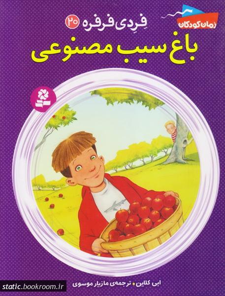 فردی فرفره 20: باغ سیب مصنوعی