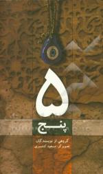 پنج (داستان های برگزیده پنجمین دوره مسابقه قصه نویسی)