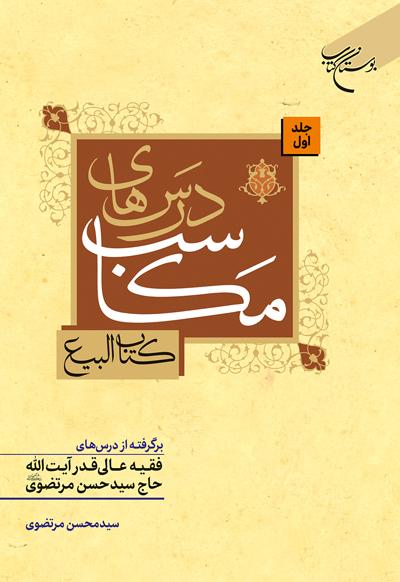 درس های مکاسب - جلد اول (کتاب بیع)