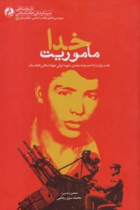 ماموریت خدا: هفت روایت از احمدرضا سعیدی، شهید ایرانی جهاد اسلامی افغانستان