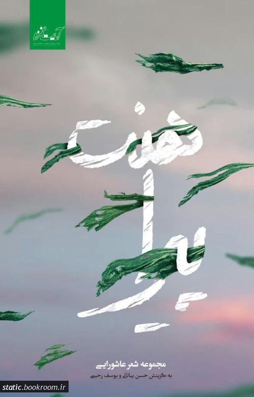 پیراهنت: مجموعه شعر عاشورایی