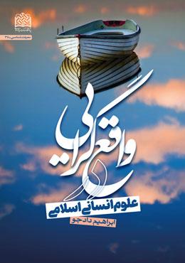 واقع گرایی در علوم انسانی اسلامی