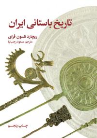 تاریخ باستانی ایران