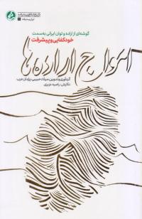 امواج اراده ها: گوشه ای از اراده و توان ایرانی به سمت خودکفایی و پیشرفت