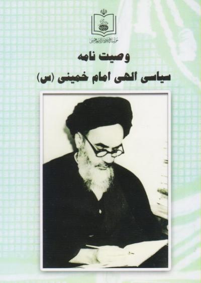 وصیتنامه سیاسی - الهی امام خمینی (س)