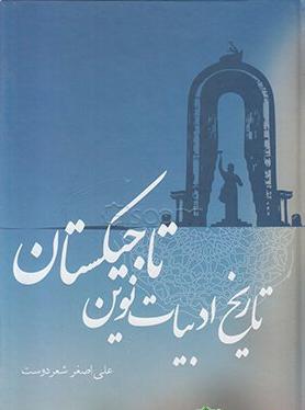 تاریخ ادبیات نوین تاجیکستان