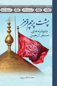 پشت پرچم قرمز: دل نوشته های سفر اربعین