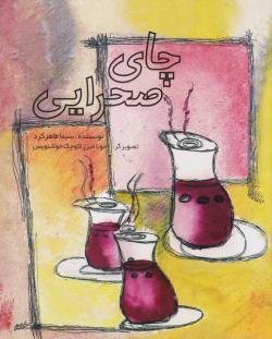 چای صحرایی
