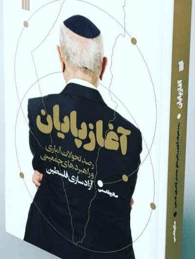 آغاز پایان: رصد تحولات آماری و راهبردهای جمعیتی آزادسازی فلسطین