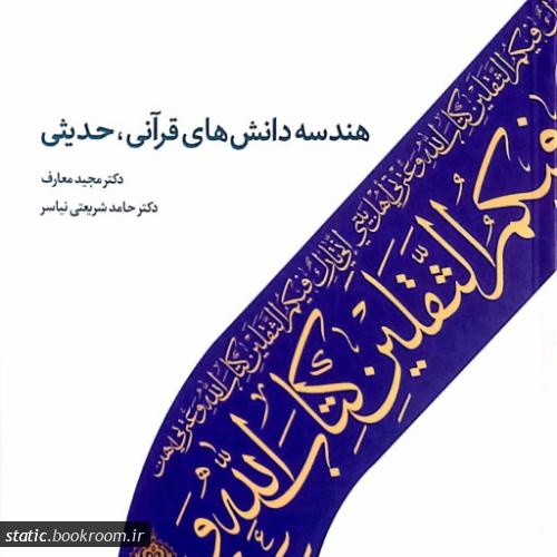 هندسه دانش های قرآنی، حدیثی