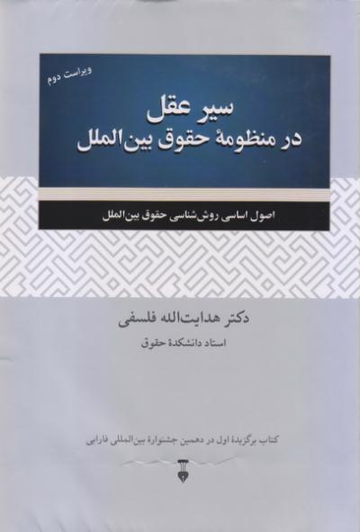 سیر عقل در منظومه حقوق بین الملل: اصول اساسی روش شناسی حقوق بین الملل