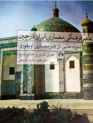 تاثیر فرهنگی معماری ایران در چین