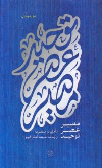 مصیر عصر توحید: تاملی در منظومه و زمانه اندیشه امام خمینی (ره)