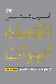آسیب شناسی اقتصاد ایران (از منظر مدیران و فعالان اقتصادی)