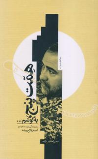 همت پنج، به گوشم: روایت زندگی شهید مدافع حرم اصغر فلاح پیشه
