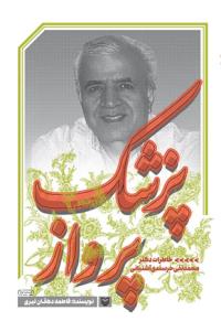 پزشک پرواز: خاطرات دکتر محمدتقی خرسندی آشتیانی