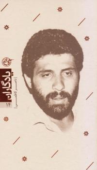 یادگاران 14: کتاب ناصر کاظمی
