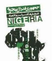جمهوری فدرال نیجریه