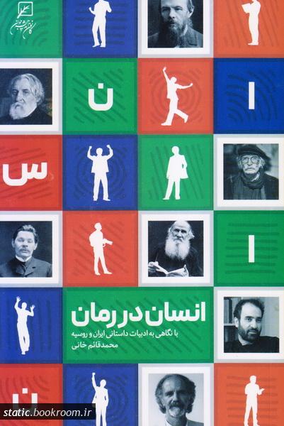 انسان در رمان: با نگاهی به ادبیات داستانی ایران و روسیه