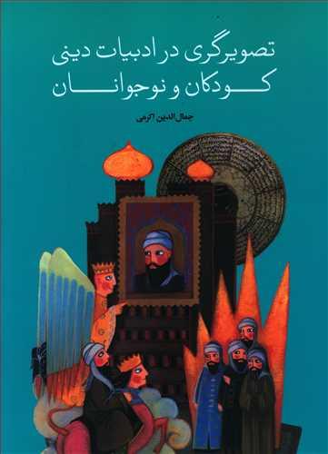 تصویرگری در ادبیات دینی کودکان و نوجوانان