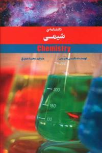 دانشنامه شیمی